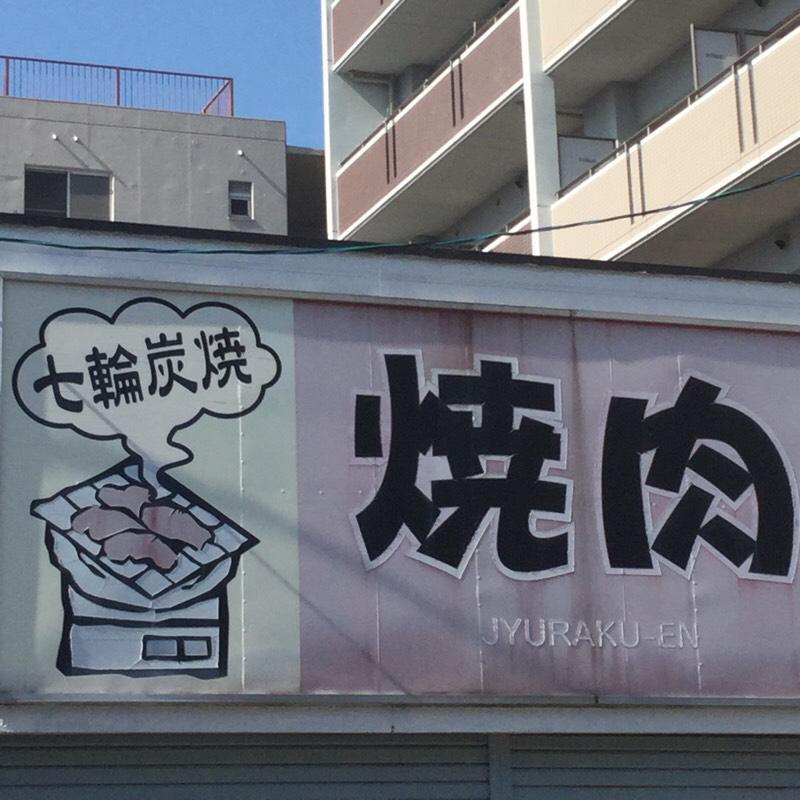寿楽園_看板