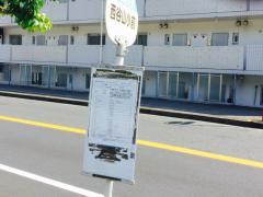 「西谷山小前」バス停留所