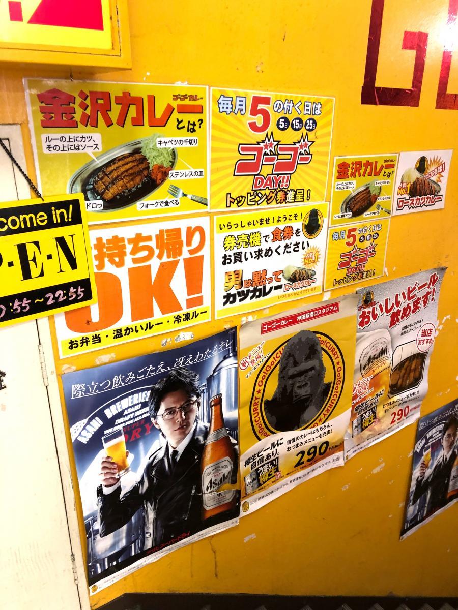 ゴーゴーカレー 神田駅南口スタジアム_施設外観