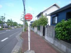 「赤坂二丁目」バス停留所