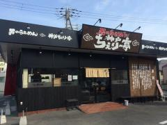 神戸ちぇりー亭 明石魚住店