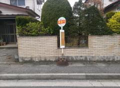 「新金代」バス停留所