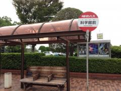 「科学館前」バス停留所