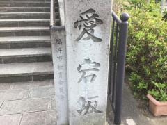 愛宕坂茶道美術館_施設外観