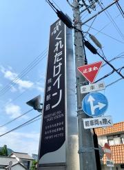 くれたけイン焼津駅前