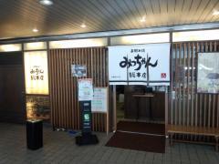 みっちゃん 総本店