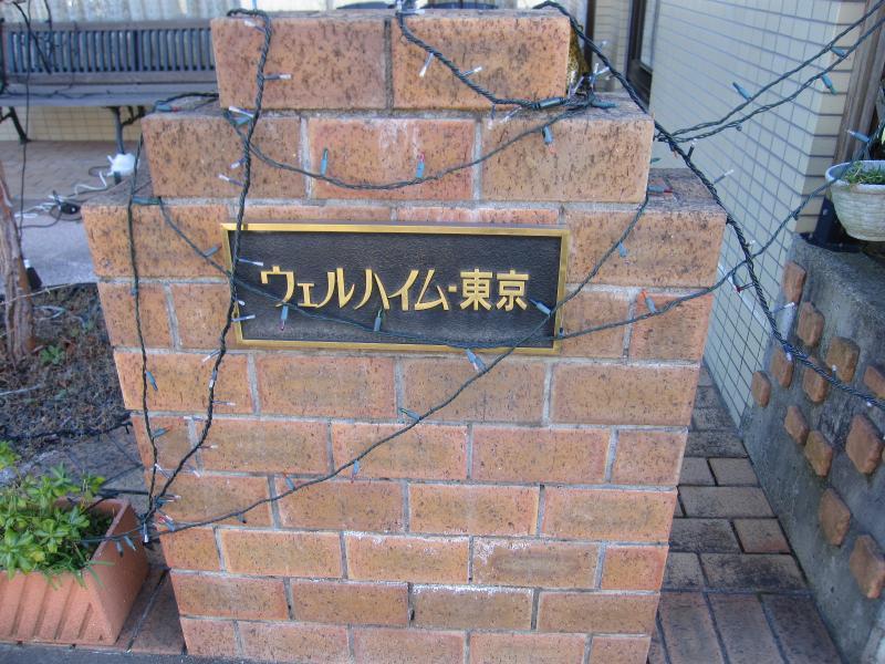 ウェルハイム・東京