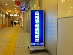 高幡駅前歯科医院