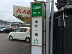 「東野一色」バス停留所