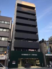 名古屋医健スポーツ専門学校