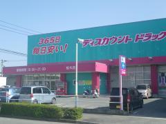 ディスカウントドラッグコスモス桜木店