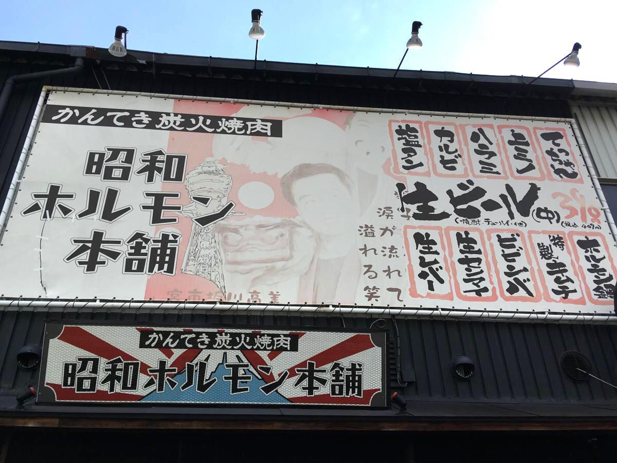 昭和ホルモン本舗堺店_施設外観