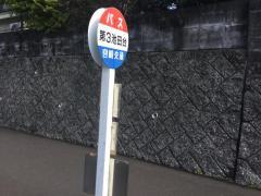 「第三池田台」バス停留所
