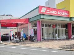 ニッポンレンタカー千田町営業所