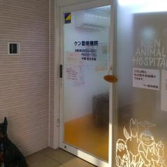 ケン動物病院