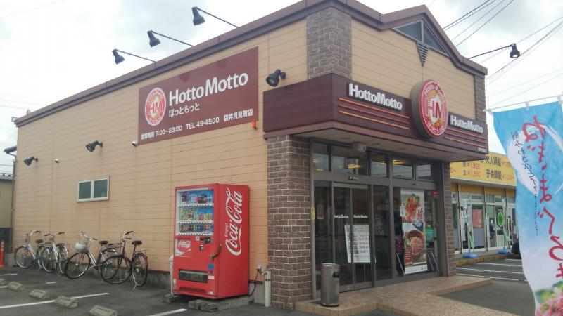 ほっと もっと 静岡 ほっともっと 清水町店 - 三島二日町/弁当