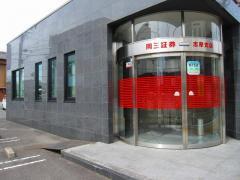 岡三証券株式会社 志摩支店
