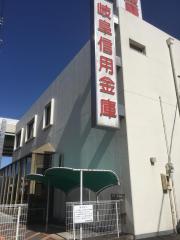 岐阜信用金庫楠町支店