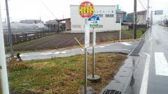「一の瀬」バス停留所