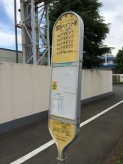 「関西ペイント前」バス停留所