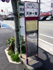 「天神ケ尾」バス停留所