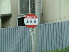 「上須衛」バス停留所