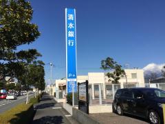 清水銀行川成島支店