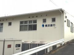横浜銀行森の里支店