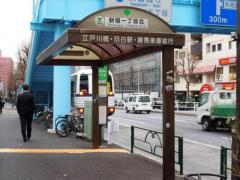 「新宿一丁目北」バス停留所