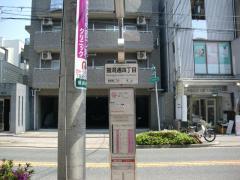 「猫洞通四丁目」バス停留所