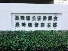 長崎県警察本部