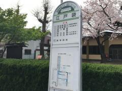 「江戸袋」バス停留所