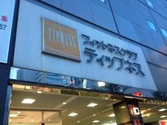 ティップネス 中野店