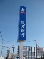 筑波銀行那珂支店