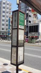 「浅草公園六区」バス停留所