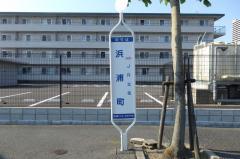 「浜浦町」バス停留所