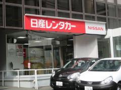 日産レンタカー五反田