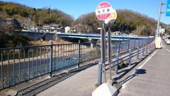 「松平橋」バス停留所