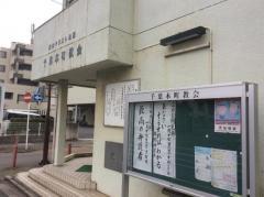 千葉本町教会