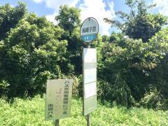 「烏帽子岳」バス停留所