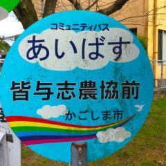 「皆与志農協前」バス停留所