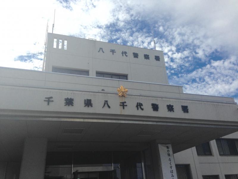 八千代警察署(八千代市萱田町)...
