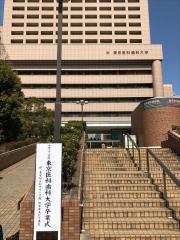 東京医科歯科大学湯島キャンパス・駿河台キャンパス