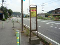 「不入斗」バス停留所