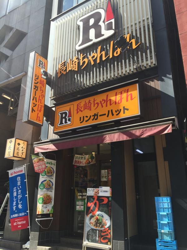 リンガーハット 渋谷