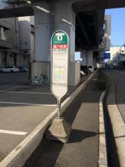 「第八突堤」バス停留所