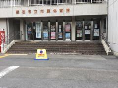 熊谷市民体育館