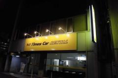 タイムズカーレンタル岡山駅前店