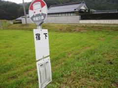 「宿下」バス停留所