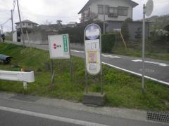 「押田入口」バス停留所